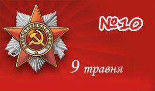 Випуск №10